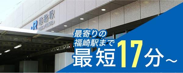 最寄りの福崎駅まで最短17分〜