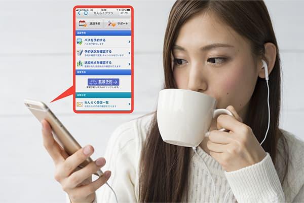アプリで簡単!送迎確認がとっても便利!